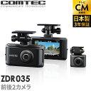 【新商品】ドライブレコーダー 前後2カメラ コムテック ZDR035 日本製 3年保証 ノイズ対策済 フルHD高画質 常時 衝撃…