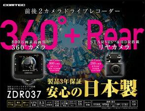 【2021年2月発売の新商品】ドライブレコーダー日本製3年保証コムテックZDR037360度+リヤカメラ前後左右全方位記録ノイズ対策済常時衝撃録画GPS搭載駐車監視対応2.3インチ液晶ドラレコ