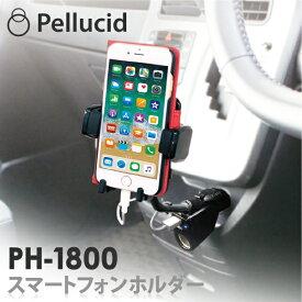 スマホホルダー 車載用 手帳型ケース対応2USB付フレキシブルホルダー シガーソケット取付タイプ PH-1800 車 車載ホルダー スマートフォン 携帯ホルダー スタンド iPhone アイフォンandroid アンドロイド