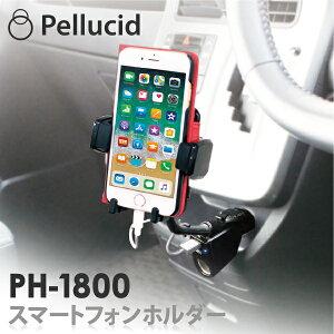 スマホホルダー 車載用 手帳型ケース対応2USB付フレキシブルホルダー シガーソケット取付タイプ PH-1800 車 車載ホルダー スマートフォン 携帯ホルダー スタンド iPhone アイフォンandroid アンド