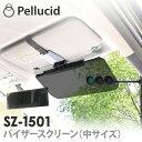 サンバイザー 車 日除け スライドバイザースクリーン レギュラー SZ-1501 汎用 フロント 日よけ 紫外線 UVカット サン…