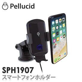 スマホホルダー 車載用 qi対応 自動開閉ワイヤレス充電ホルダー ダッシュボード吸盤取付タイプ SPH1907 車 車載ホルダー スマートフォン 携帯 スタンド 10W 7.5W高速充電
