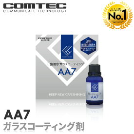 【ランキング1位】【3年艶 耐久】強滑水ガラスコーティング剤 コムテック AA7 日本製 3年耐久 硬化型 車 ボディ ホイール等