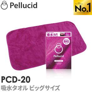 【新商品】ペルシードドライングクロスビッグPCD-20