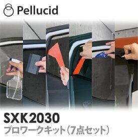 カーフィルム プロワークキット ゴムヘラ 7点セット SXK2030