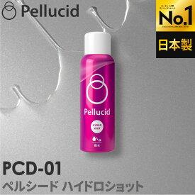 【TVCM放映中】【コーティング剤ランキング1位】ペルシード 親水ガラスコーティング剤 ハイドロショット PCD-01 スプレーして拭くだけ 全塗装色・コーティング施工車にも対応 車 疎水