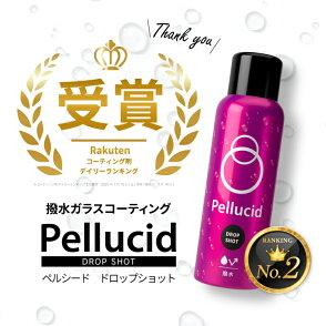 【4/3発売の新商品】ペルシードドロップショット撥水タイプPCD-23ガラスコーティング剤車