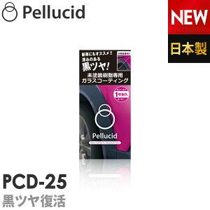 【新商品】ペルシード 未塗装樹脂専用 1年耐久 ガラスコーティング剤 PCD-25 深みのある黒ツヤ 白化した未塗装樹脂だけでなく、新車に施工することにより美しい状態を長期間維持できます
