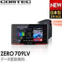 2021年3月発売の新商品 レーザー&レーダー探知機 コムテック ZERO709LV 無料データ更新 レーザー式移動オービス対応 O…