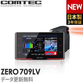 2021年3月発売の新商品 レーザー&レーダー探知機 コムテック ZERO709LV 無料データ更新 レーザー式移動オービス対応 OBD2接続 GPS搭載 3.1インチ液晶
