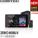 【新商品】レーザー&レーダー探知機 コムテック ZERO808LV 無料データ更新 レーザー式移動オービス対応 OBD2接続 GPS…