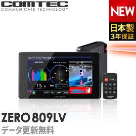 【新商品】レーザー&レーダー探知機 コムテック ZERO809LV 無料データ更新 レーザー式移動オービス対応 OBD2接続 GPS搭載 4.0インチ液晶