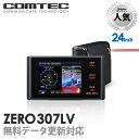 【ランキング1位 】レーザー&レーダー探知機 コムテック ZERO307LV 無料データ更新 レーザー式移動オービス対応 OBD2…