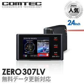 【ランキング1位 】レーザー&レーダー探知機 コムテック ZERO307LV 無料データ更新 レーザー式移動オービス対応 OBD2接続 GPS搭載 2.4インチ液晶