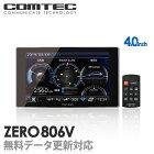 レーダー探知機 コムテック ZERO806V 無料データ更新 移動式小型オービス対応 OBD2接続 GPS搭載 4.0インチ液晶