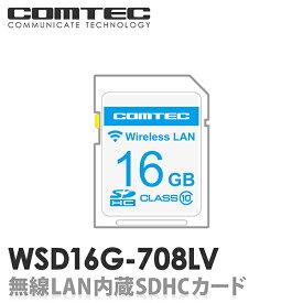【新商品】WSD16G-708LV 無線LAN内蔵SDHCカード コムテック レーダー探知機 ZERO708LV用
