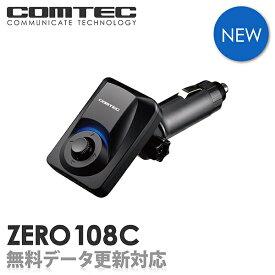【超小型】レーダー探知機 コムテック ZERO108C 無料データ更新 レーザー移動式小型オービス対応 GPS搭載 シガーソケットに挿すだけ