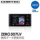 【新商品】レーザー&レーダー探知機 コムテック ZERO307LV 無料データ更新 レーザー式移動オービス対応 OBD2接続 GPS…