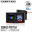 【ランキング1位】レーザー&レーダー探知機 コムテック ZERO707LV 無料データ更新 レーザー式移動オービス対応 OBD2接続 GPS搭載 3.2インチ液...