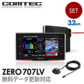 【新商品】レーザー&レーダー探知機 コムテック ZERO707LV+OBD2-R3セット 無料データ更新 レーザー式移動オービス対応 OBD2接続 GPS搭載 3.2インチ液晶