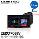 【新商品】レーザー&レーダー探知機 コムテック ZERO708LV 無料データ更新 レーザー式移動オービス対応 OBD2接続 GPS…