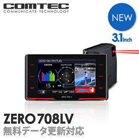 【新商品】レーザー&レーダー探知機 コムテック ZERO708LV 無料データ更新 レーザー式移動オービス対応 OBD2接続 GPS搭載 3.1インチ液晶