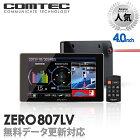 レーザー&レーダー探知機 コムテック ZERO807LV 無料データ更新 レーザー式移動オービス対応 OBD2接続 GPS搭載 4.0インチ液晶