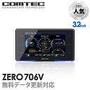 レーダー探知機 コムテック ZERO706V 無料データ更新 移動式小型オービス対応 OBD2接続 GPS搭載 3.2インチ液晶