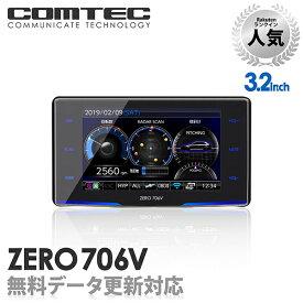 【お盆も発送】レーダー探知機 コムテック ZERO706V 無料データ更新 移動式小型オービス対応 OBD2接続 GPS搭載 3.2インチ液晶