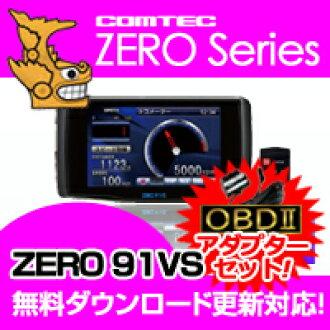 引导无线电定位器ZERO91VS(ZERO 91VS)+OBD2-R2安排COMTEC(Comtech)OBD2连接对应收信G陀螺搭载3.2inch彩色液晶搭载最新的数据免费下载对应超高灵敏度GPS无线电定位器