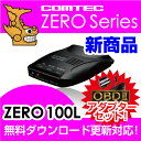 【レーダー探知機】 ZERO 100L + OBD2-R2セット COMTEC(コムテック)OBD2接続対応みちびき受信Gセンサー搭載LED搭載最新データ無料ダ...