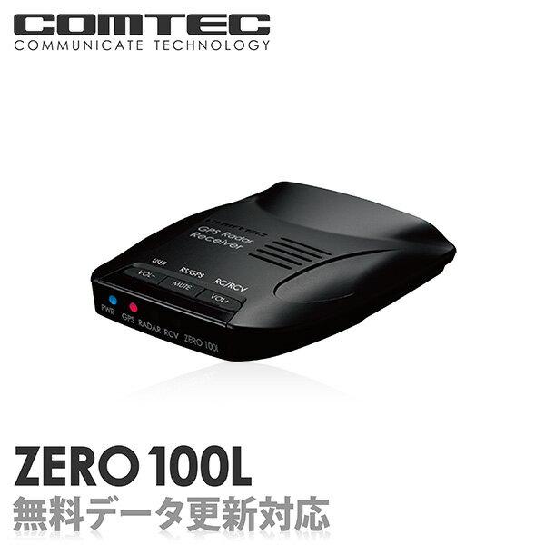 【レーダー探知機】コムテック ZERO 100L 無料データ更新 移動式小型オービス対応 OBD2接続 GPS搭載