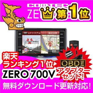 レーダー探知機 ZERO 700V + OBD2-R2セット