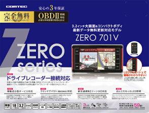 レーダー探知機ZERO701V(ZERO701V)+OBD2-R2セットCOMTEC(コムテック)OBD2接続対応ドライブレコーダー接続対応みちびき&グロナス受信Gジャイロ3.2inchカラー液晶最新データ無料ダウンロード対応超高感度GPSレーダー探知機