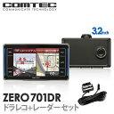 ZERO 701DR + OBD2-R2セット 【レーダー探知機 ZERO701V + ドライブレコーダー HDR-011H + OBD2-R2 】 COMTE...