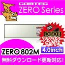 【ミラーレーダー探知機】 ZERO 802M + OBD2-R2セットCOMTEC(コムテック)OBD2接続対応ドライブレコーダー接続対応みちびき&グロナス受信...