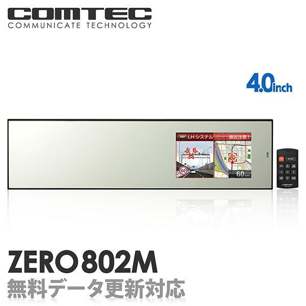 レーダー探知機 ミラー型 ZERO 802M COMTEC(コムテック)OBD2接続対応ドライブレコーダー接続対応みちびき&グロナス受信Gジャイロ4.0inchカラー液晶最新データ無料ダウンロード対応