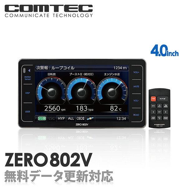 【レーダー探知機】コムテック ZERO 802V 無料データ更新 移動式小型オービス対応 OBD2接続 GPS搭載