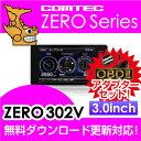 【レーダー探知機】 ZERO 302V + OBD2-R2セット COMTEC(コムテック)OBD2接続対応みちびき&グロナス受信Gセンサー搭載3.0inchカ...