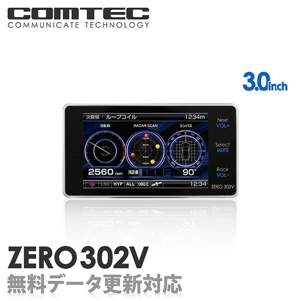 【レーダー探知機】コムテック ZERO 302V 無料データ更新 移動式小型オービス対応 OBD2接続 GPS搭載
