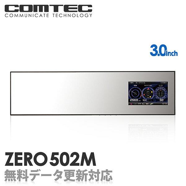 レーダー探知機 ミラー型 ZERO 502M COMTEC(コムテック)OBD2接続対応みちびき&グロナス受信Gセンサー搭載3.0inchカラー液晶搭載最新データ無料ダウンロード対応超高感度GPSミラー型レーダー探知機