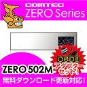 【ミラーレーダー探知機】 ZERO 502M + OBD2-R2セット COMTEC(コムテック)OBD2接続対応みちびき&グロナス受信Gセンサー搭載3.0in...