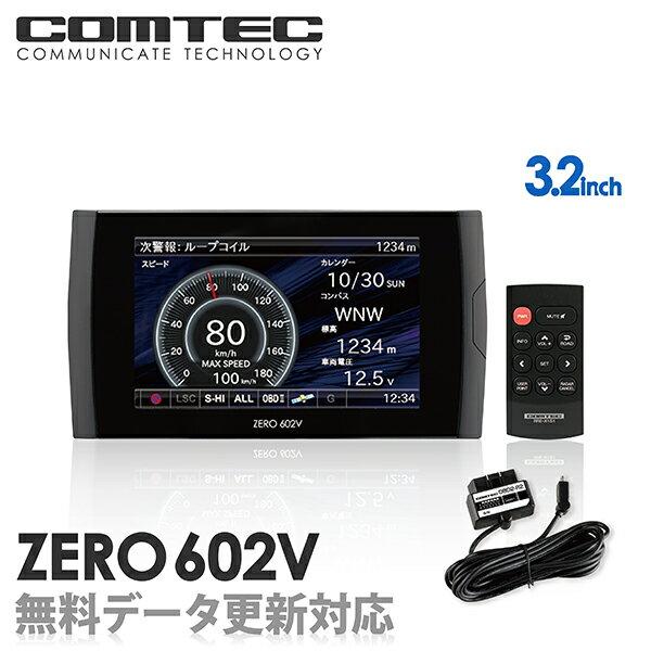 【レーダー探知機】 ZERO 602V + OBD2-R2セット COMTEC(コムテック)OBD2接続対応みちびき&グロナス受信Gジャイロ3.2inchカラー液晶最新データ無料ダウンロード対応超高感度GPSレーダー探知機