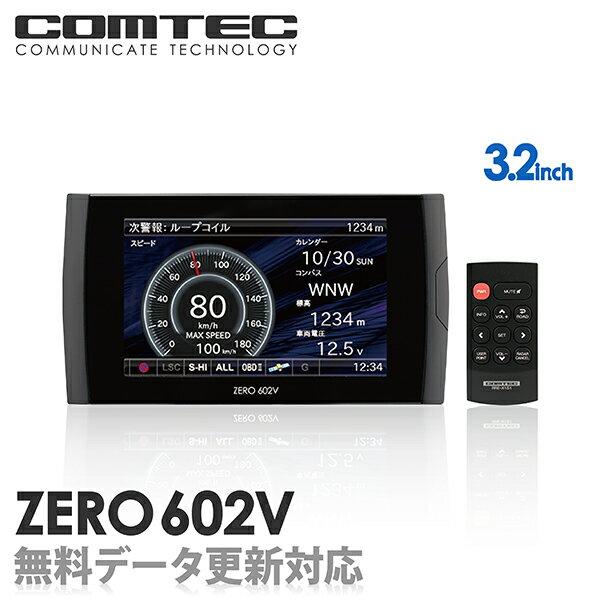 レーダー探知機 コムテック ZERO602V 無料データ更新 移動式小型オービス対応 OBD2接続 GPS搭載 3.2インチ液晶