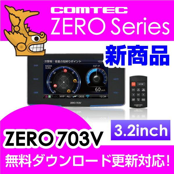 【レーダー探知機】コムテック ZERO 703V 無料データ更新 移動式小型オービス対応 OBD2接続 GPS搭載