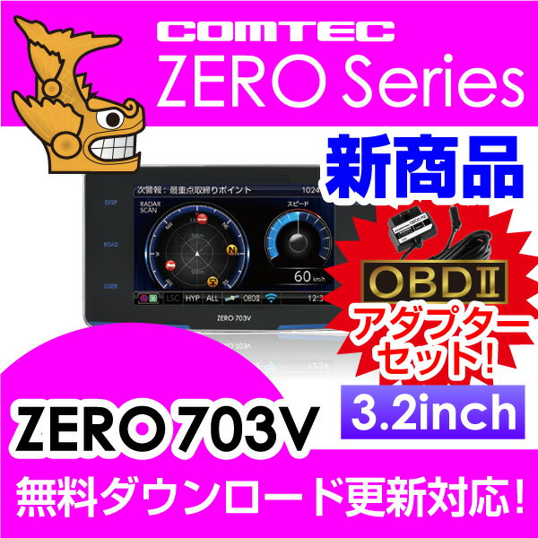 【レーダー探知機】コムテック ZERO 703V+OBD2-R2セット 無料データ更新 移動式小型オービス対応 OBD2接続 GPS搭載