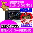 【レーダー探知機】 ZERO 703V + OBD2-R2セット COMTEC(コムテック)移動式小型オービス対応OBD2接続対応ドライブレコーダー接続対応Gジ...