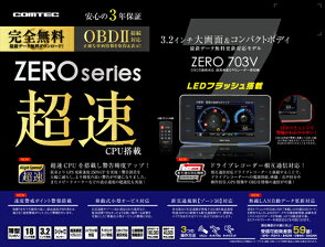 【レーダー探知機】ZERO703V+OBD2-R3セットCOMTEC(コムテック)OBD2接続対応ドライブレコーダー接続対応みちびき&グロナス受信Gジャイロ3.2inchカラー液晶最新データ無料ダウンロード対応超高感度GPSレーダー探知機