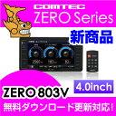 【レーダー探知機】 ZERO 803V COMTEC(コムテック)移動式小型オービス対応OBD2接続対応ドライブレコーダー接続対応Gジャイロ4.0inchカラー...