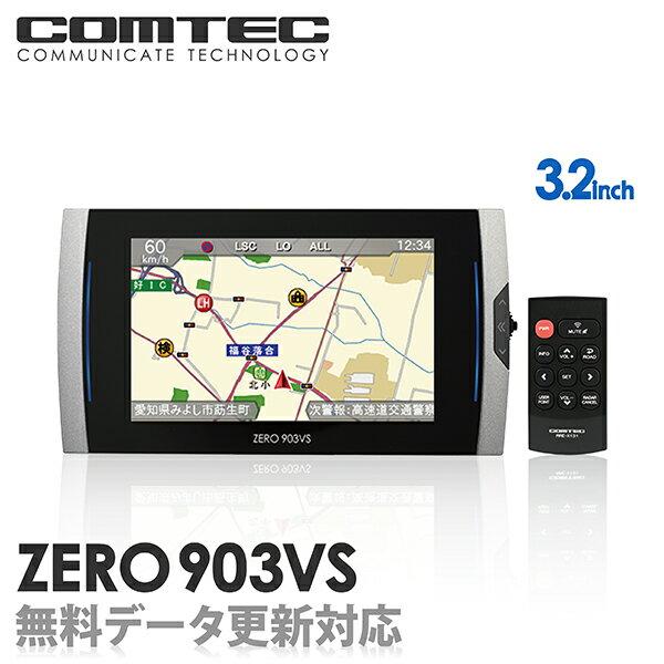 【超特価】レーダー探知機 コムテック ZERO903VS 無料データ更新 移動式小型オービス対応 OBD2接続 GPS搭載 3.2インチ液晶